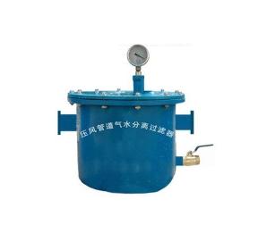 镇江压风管道气水分离过滤器